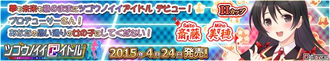ツゴウノイイアイドル 4/24発売!