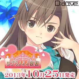 2013年10月25日発売『ツゴウノイイ家族』 絶賛応援中!