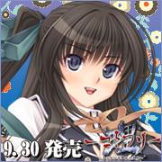 理-コトワリ-9/30発売!