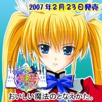 おいしい魔法のとなえ方 2007年1月26日発売