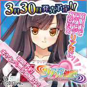 「リア充催眠」2012年3月発売!