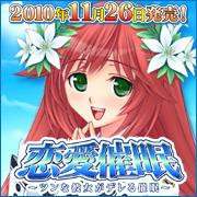 11月26日発売!「恋愛催眠~ツンな彼女がデレる催眠~」