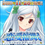 11月26日発売!「恋愛催眠?ツンな彼女がデレる催眠?」
